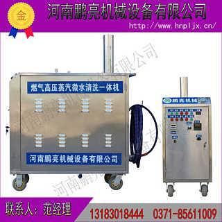 吉林大安店面式蒸汽洗车机配置哪家好  移动上门蒸汽洗车机生产厂家