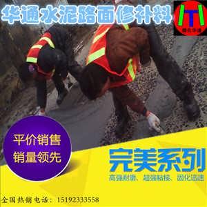 江苏无锡水泥路面修补料让破损路面完好如初-烟台市运通交通科技有限公司