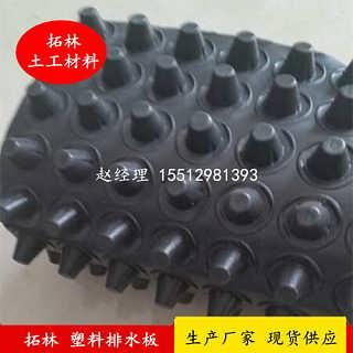 上海塑料排水板价格|屋顶绿化PE排水板|塑料透水疏水板厂家