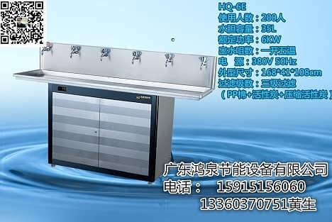 6E节能饮水机