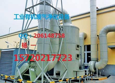 纺织厂废气处理设备工业废气的处理厂家