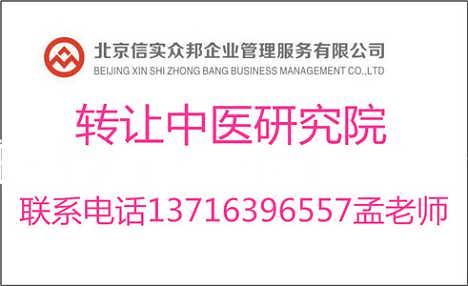 已停办的北京中医医学研究院转让条件和注册要求