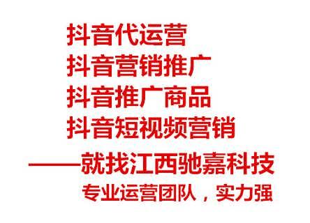 南昌抖音营销推广方案,抖音达人合作,抖音运营公司