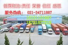 AAAAA上海到乌兰察布物流公司&物流专线AAAAA