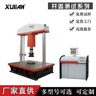 马路井盖耐压测试设备_复合材料井盖压力试验机