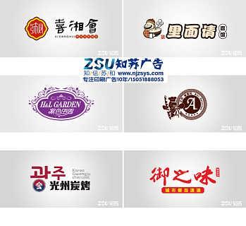 镇江logo标志设计-南京知苏广告有限公司
