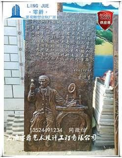 发明家锻铜浮雕纪念雕塑文化墙