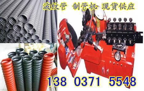 贵州贵阳专业生产预应力波纹管制管机扁管一体机