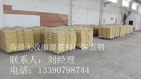 湖州灌浆料多少钱一吨湖州哪里有卖灌浆料-南京巨廉建材有限公司