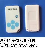 2.4G有源长条RFID电子标签-惠州市百盛捷智能科技有限公司