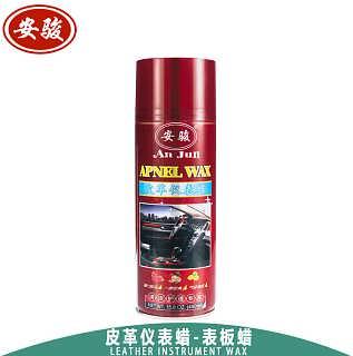 表板蜡仪表蜡汽车仪表盘光亮剂 皮革护理剂去污上光蜡-广州市安骏汽车用品有限责任公司