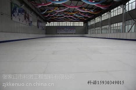 出租仿真滑冰场配套设施齐全-张家口科诺工程塑料有限公司