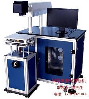 半导体激光打标机-重庆海通机电一体化有限公司.