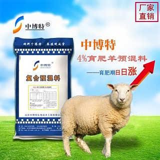 肉羊预混料育肥羊预混料让你的羊儿提前出栏