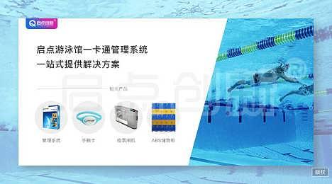 信阳水上乐园一卡通刷卡系统,游泳馆会员计费管理系统-深圳市启点创新科技有限公司销售部