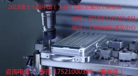 2018相约上海国际金属加工展览会-铸石展览(上海)有限公司