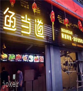 鱼当道烤鱼加盟项目优势-广东千味源餐饮管理有限公司