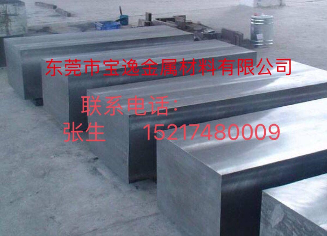 供应1.2082、1.2083热作合金工具钢板材