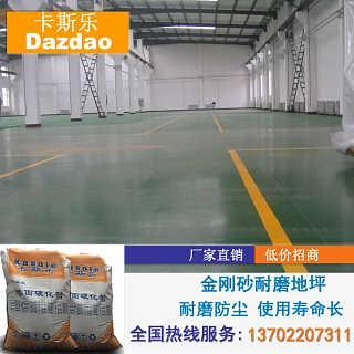 潮州市水泥地地面起砂处理、质量保证-江门市卡斯乐建材有限公司
