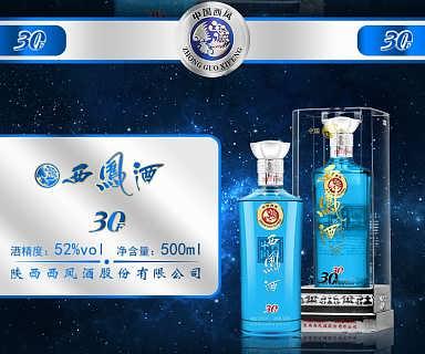 F30西凤酒-陕西西凤酒股份有限责任公司