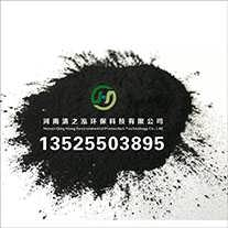 活性炭-河南清之泓环保科技有限公司