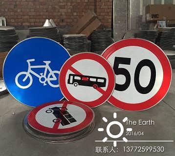 汉中道路指示牌,汉中交通标志牌,停车场标志牌 圆形警示牌找西安阳光标牌厂-西安阳光标志牌制作厂