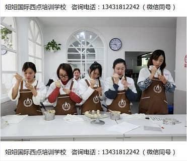 深圳公明学做欧包培训 深圳面包培训学校-深圳市布吉妞妞艺术蛋糕设计有限公司