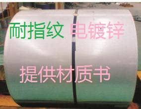 CR5深冲电镀锌板及CR5纯锌电镀锌板卷