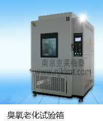 臭氧老化试验箱-南京克莱梅泰环保科技有限公司