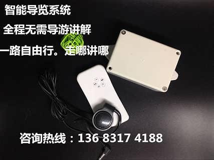 江西自助解说器无线导游器电子导游机-北京穹由文化传媒有限责任公司