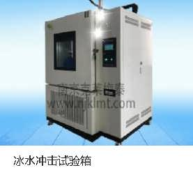 冰水冲击试验箱-南京克莱梅泰环保科技有限公司
