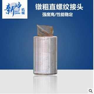 镦粗套筒价格 直螺纹套筒生产工厂-新峥-衡水新峥机械连接设备有限公司