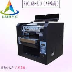 博易创酒瓶打印机图案印刷机
