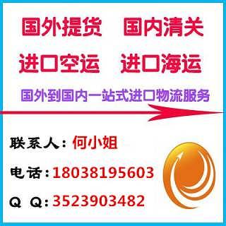 美国进口空运进口美国到深圳一条龙服务-深圳云翔国际货运代理有限公司.