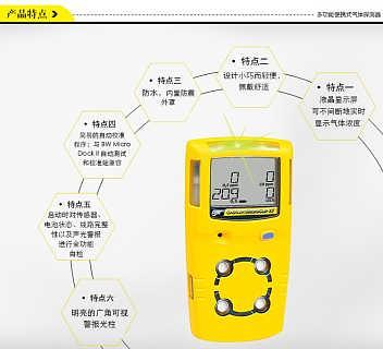 BW 防爆型便携式复合气体检测仪 MC2-XWHM-济南鼎聚盛电子科技有限公司销售