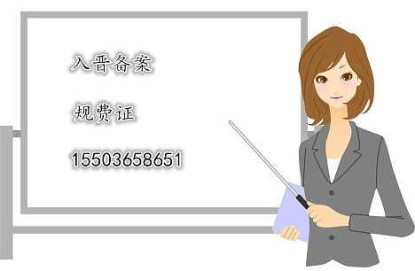 山西省办个入晋备案需要哪些条件-太原新佰客企业事务代理有限公司.