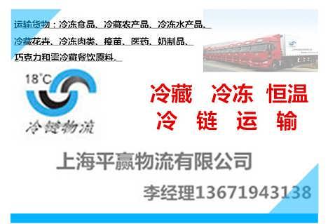 冷运温州到佳木斯返程冻肉水产品冷冻物流运输服务-上海平赢物流有限公司