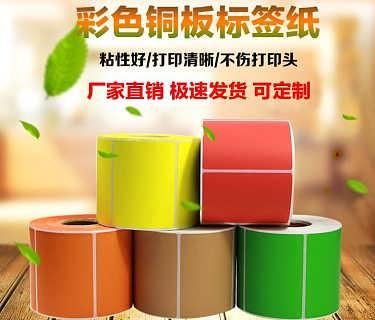 福州橙色不干胶条码标签  红色染色标签纸  120*60mm