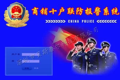 供应商场一键紧急联网报警系统