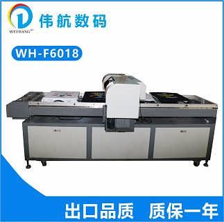 数码印花工位机WH-F6018