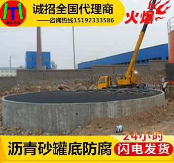 安徽沥青砂罐底防腐正确选择少修少补-龙口德源高分子科技有限公司