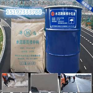 辽宁丹东水泥地面起砂修补料施工和易性好