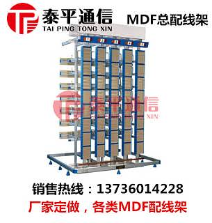 HPX48|JPX-215|JPX251总配线架(MDF)