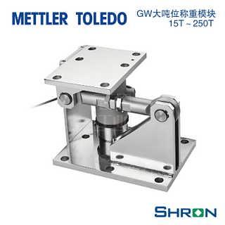 梅特勒托利多GW-20T称重模块厂家-南京世伦工业设备有限公司