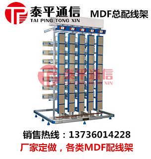 8000对/回线音频总配线架(MDF)-浙江泰平通信技术有限公司