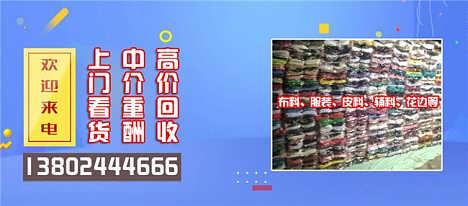 中山辅料回收_中山回收库存布料-非凡领域服装回收
