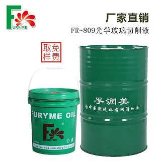 孚润美厂家直销 FR-809光学玻璃专用切削液-苏州孚润美润滑油有限公司
