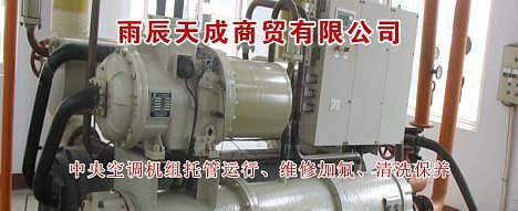 北京中央空调清洗-中央空调维修电话-北京速达制冷设备维修有限公司