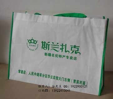 长沙无纺布袋制作厂长沙购物袋加工厂家-长沙芮竹纺织科技有限公司.