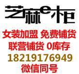 重庆女装加盟选芝麻E柜免费铺货-深圳格蕾丝服饰